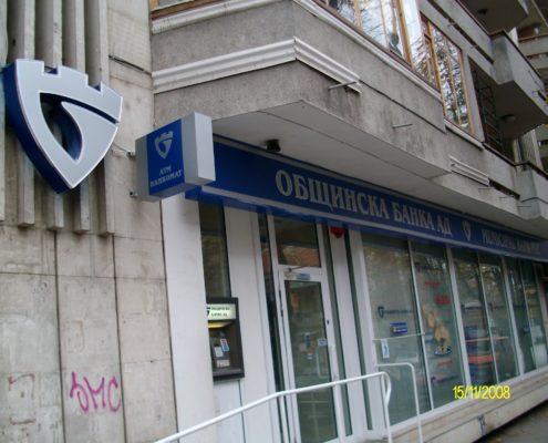 Светещи реклами - Общинска банка, гр. Плевен