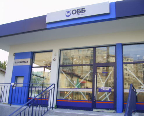 Брандиране фасада ОББ Бургас, кв. Меден Рудник