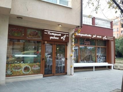 Ресторант зад ъгъла