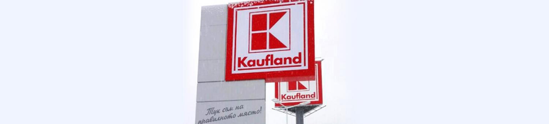 Клиенти: Kaufland