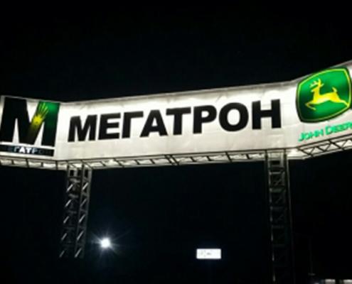 Светещи реклами MEGATRON