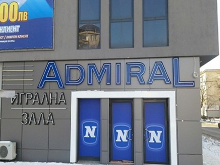 Светеща реклама Адмирал - Казанлък