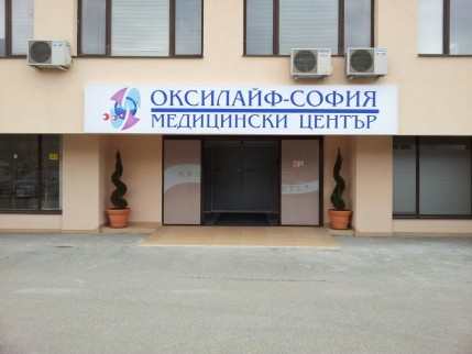 "Светеща кутия ""ОКСИЛАЙФ"""