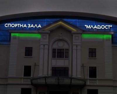 "Illuminated channel letters ""SPORTNA ZALA MLADOST"""