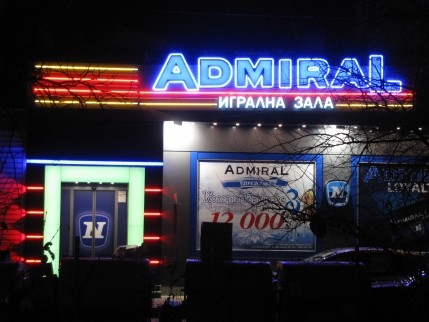 Адмирал казино - София