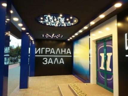 Светеща реклама Адмирал - гр. Пазарджик