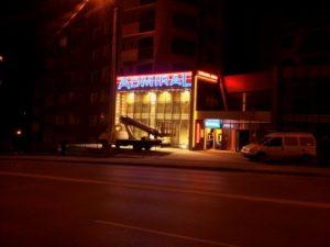 Светеща реклама Адмирал - гр. Габрово