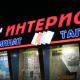 Светещи рекламни елементи - Полихрон 2