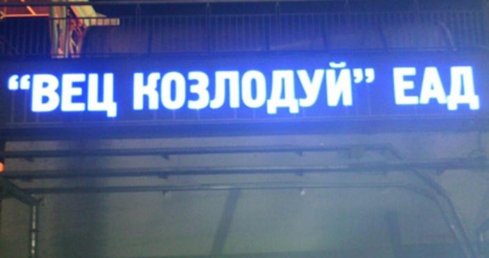 """Обемни букви """" ВЕЦ Козлодуй"""""""