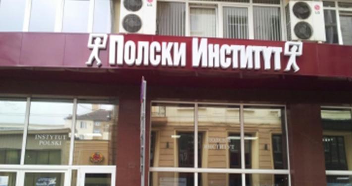 Полски Институт