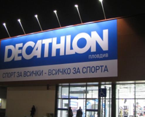 Светещи съоръжения Decathlon