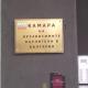 "Месингова табела ""КНОБ"""