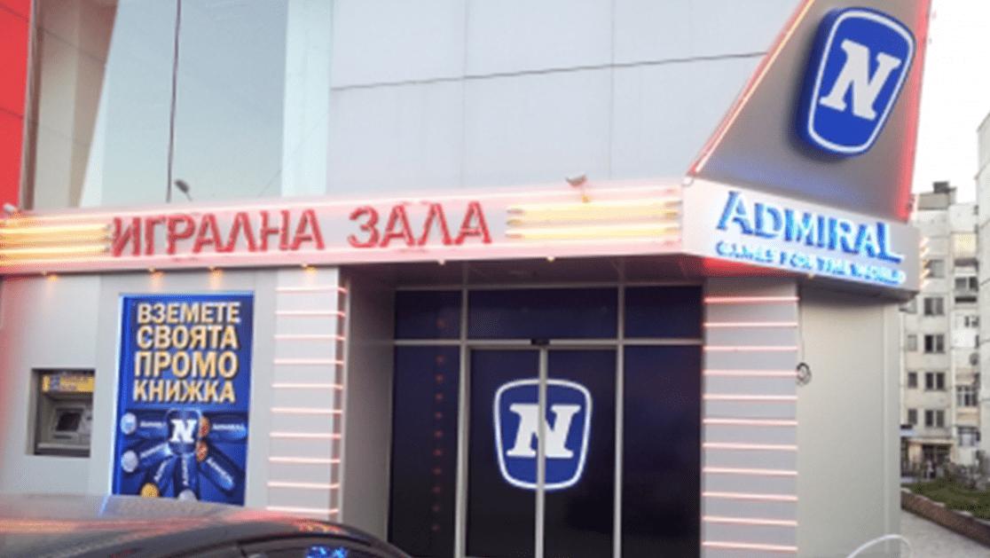 Светеща реклама Адмирал - гр. Гоце Делчев