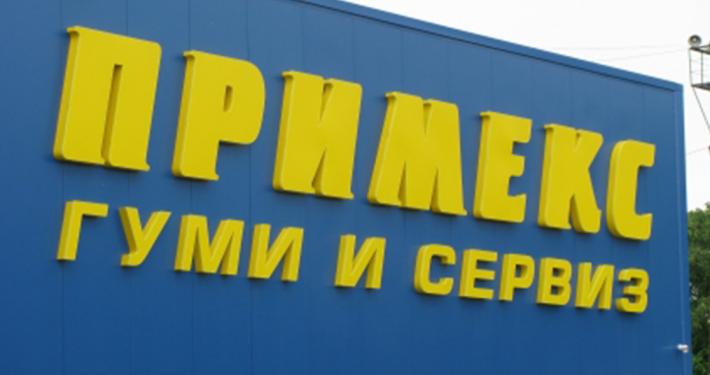 Обемни букви PRIMEX