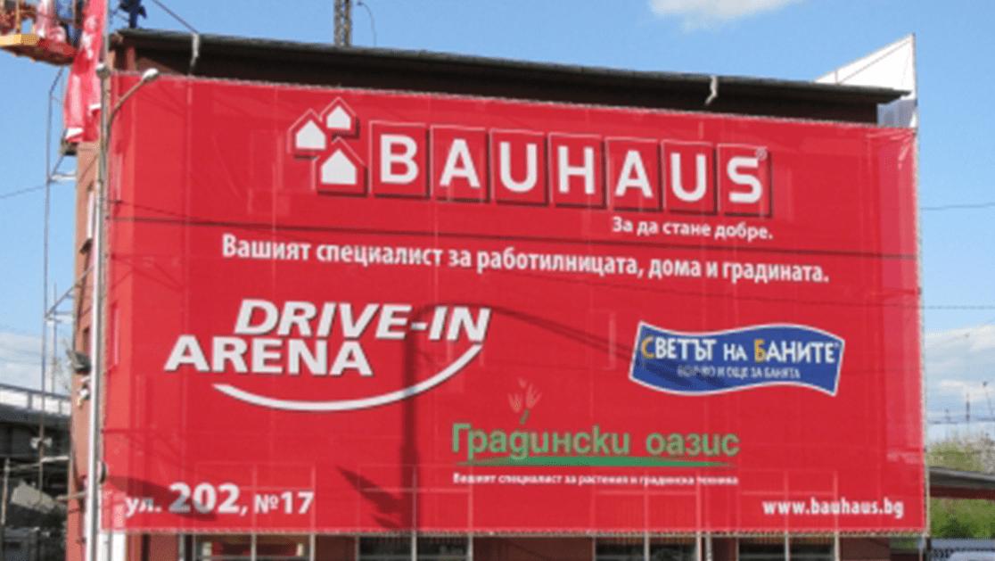 Винилна мрежа BAUHAUS