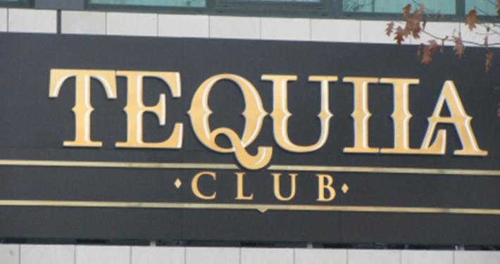 """Светещи обемни букви - """"Tequila club"""""""