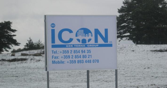 Рекламни билбордове