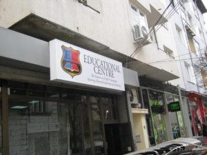 Светеща кутия - Educational Centre