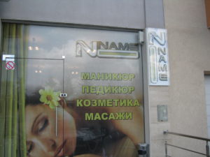 Неоновa рекламa No Name