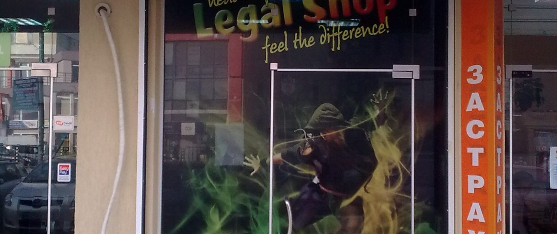 Светеща винилна кутия Legal Shop