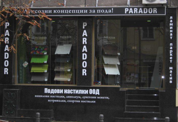 Рекламни надписи от PVC фолио