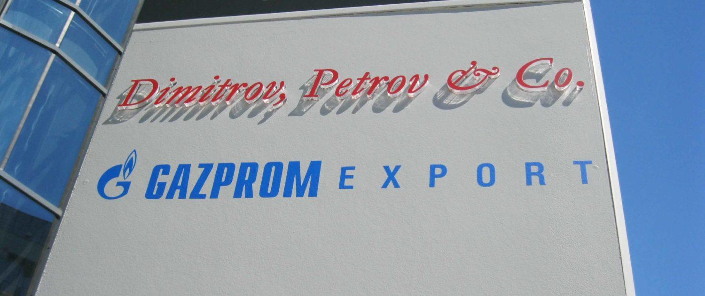 Надпис от обемни букви Димитров, Петров и Kо