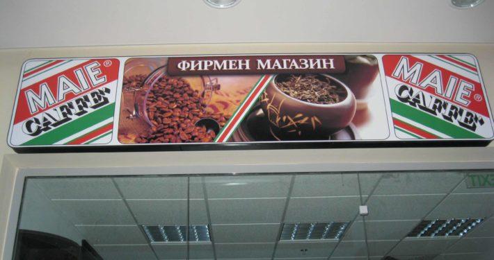 Светеща кутия Caffe Maie