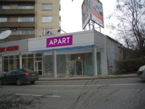 """Визуализация на светеща реклама  - """"APART"""""""