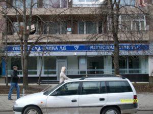 Светещи реклами Общинска банка