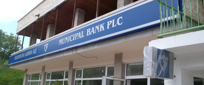 Светеща винилна реклама - Общинска банка