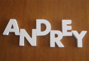 """Интериорен надпис - """"ANDREY"""""""