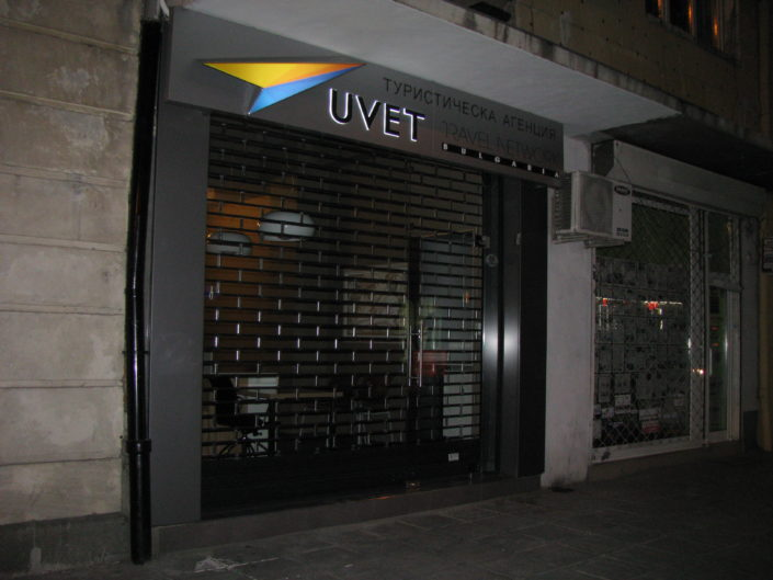 "Светеща рекламна кутия - ""UVET"""