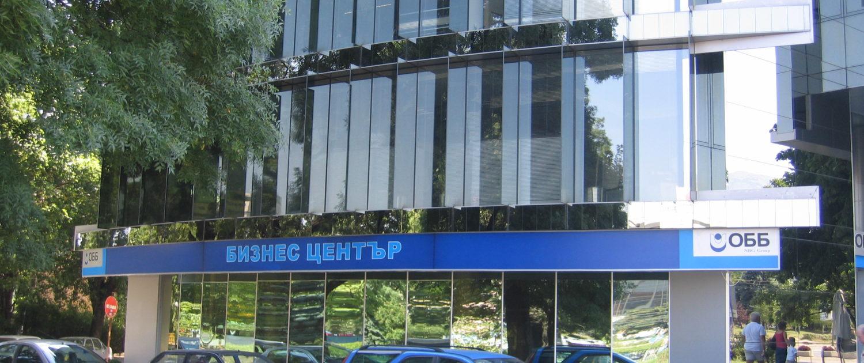 Брандиране фасада ОББ - Черни Връх