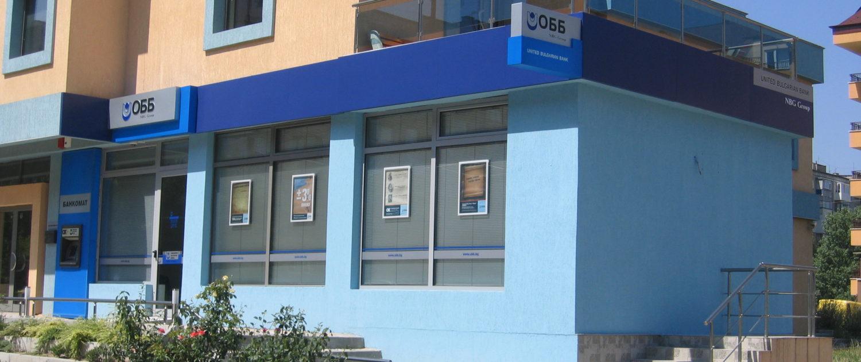 Брандиране фасада ОББ - Младост