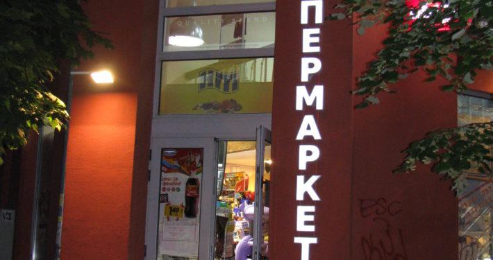 Обемни букви - супермаркет Дени маркет