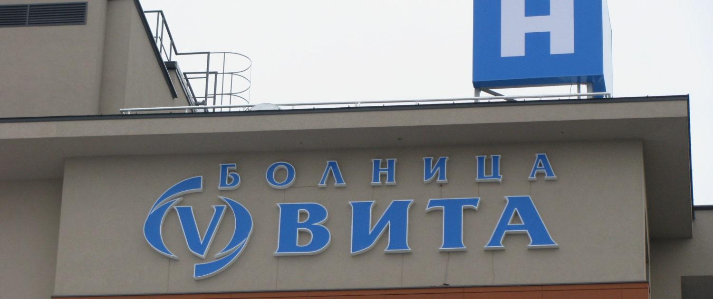 Фасаден надпис