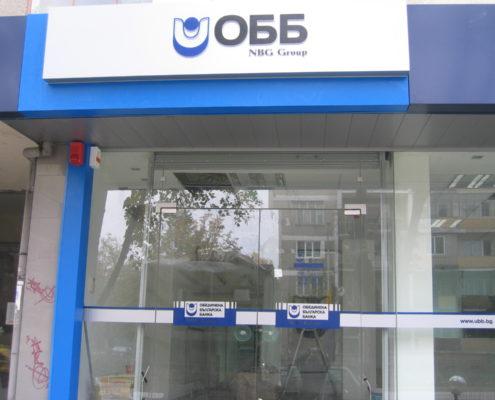Брандиране фасада ОББ - Пловдив