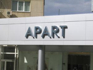 "Светещи обемни букви - ""Apart"""