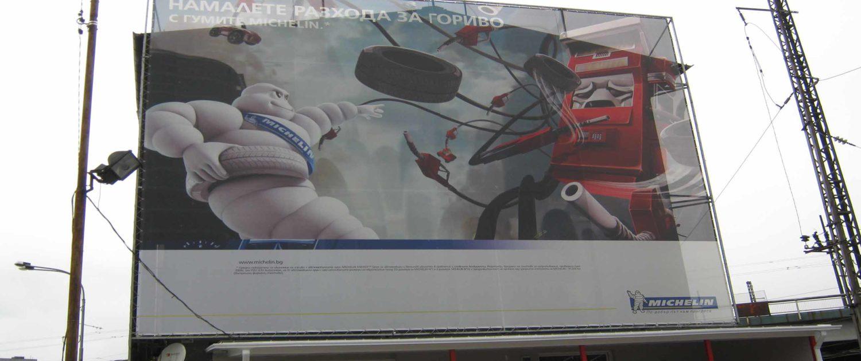 """Винилна реклама - """"Радиал"""" ООД"""