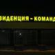 Светещи обемни букви Резиденция Командос