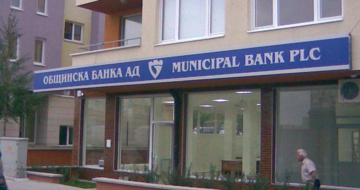 Светеща реклама - Общинска Банка