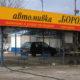 "Винилна реклама - Автомивка ""Борово"""