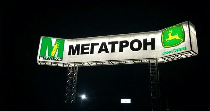 Светещ мегаборд