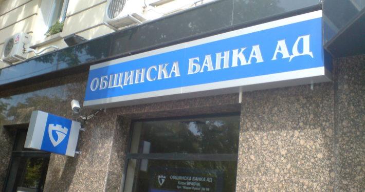 """Светеща реклама - Общинска банка, бул """"Мария Луиза"""""""