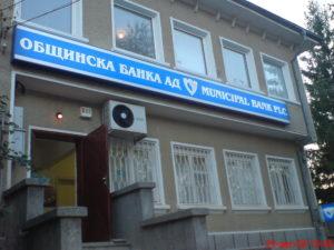 Светеща реклама - Общинска банка, Кирково