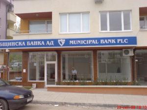 Светеща реклама - Общинска Банка, кв. Младост 2