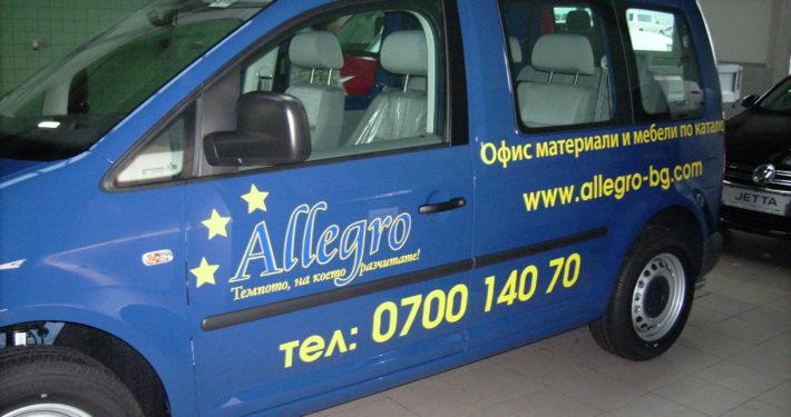 """Брандиране на автомобили - """"Алегро"""""""