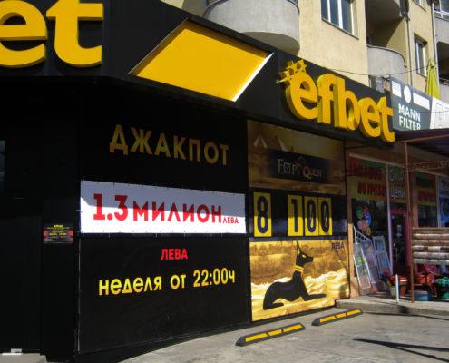 Брандиране казино Ефбет - град Петрич