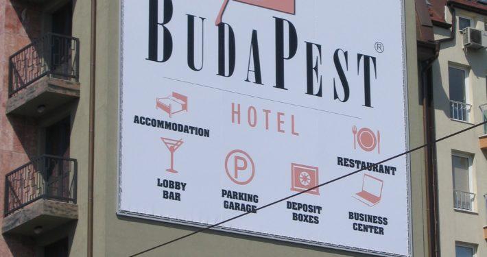 """Винилна реклама - хотел """"BudaPest"""""""