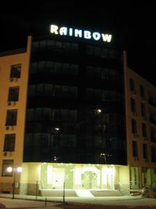 Обемни букви Rainbow